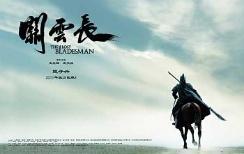 Guess the Movie-lost-bladesman-poster.jpg