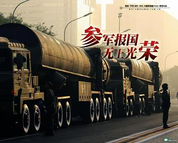 China has ?indicated that they?re trying to develop nuclear capability.?-chinamilitaryrecruitmen.jpg
