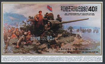 The Forgotten War-dprk-1993_comradesatfront.jpg