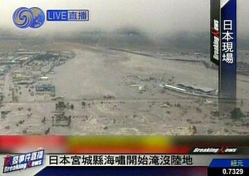 tsunami/quakes-japan-quake.jpg